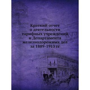 Краткий отчет о деятельности тарифных учреждений и Департамента железнодорожных дел за 1889-1913 гг