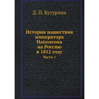 История нашествия императора Наполеона на Россию в 1812 году (ISBN 13: 978-5-458-24254-7)