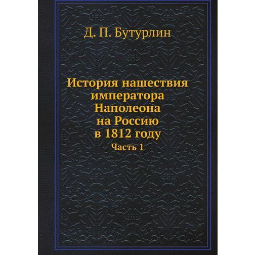 История нашествия императора Наполеона на Россию в 1812 году (ISBN 13: 978-5-458-24254-7) 38716689
