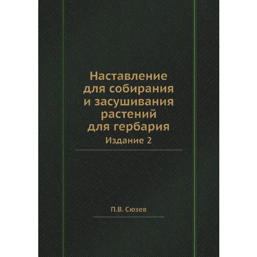 Наставление для собирания и засушивания растений для гербария 38734820
