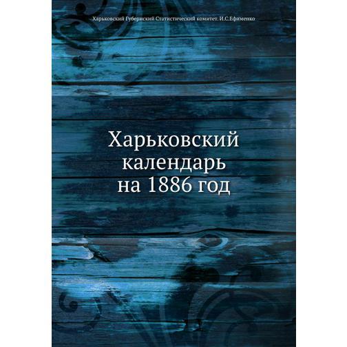 Харьковский календарь на 1886 год 38733324