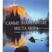 Карлос Альенде. Книга Самые знаменитые места мира, 978-5-88353-280-0, 978-5-88353-599-318+