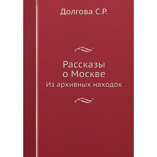 Рассказы о Москве