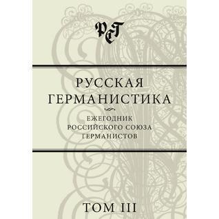 Русская германистика. Ежегодник Российского союза германистов