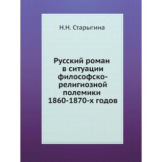 Русский роман в ситуации философско-религиозной полемики 1860-1870-х годов