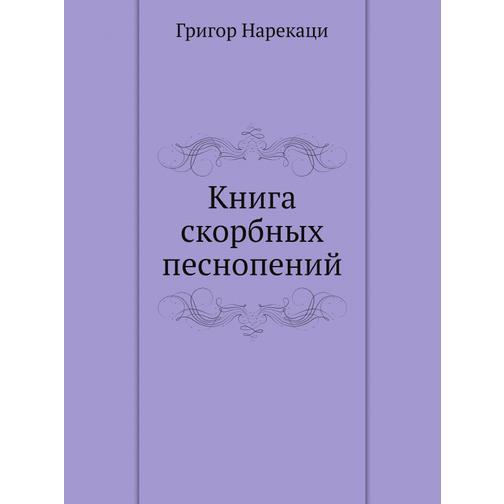 Книга скорбных песнопений 38733068