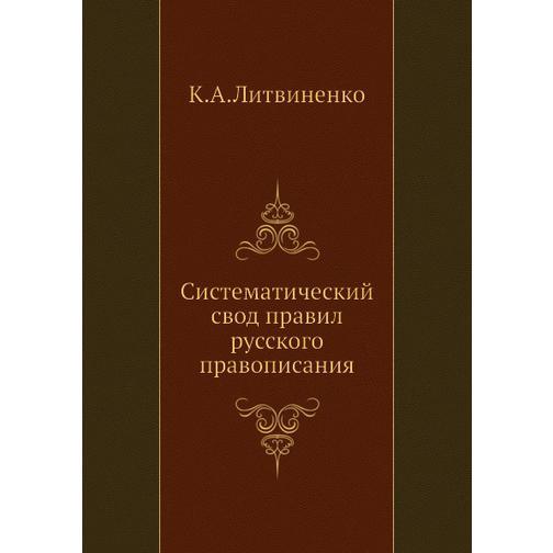 Систематический свод правил русского правописания 38716666