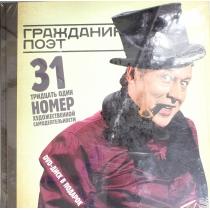 """Дмитрий Быков """"Гражданин Поэт, 978-5-389-03165-4"""""""