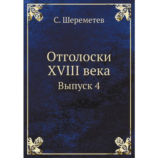 Отголоски XVIII века (Автор: С. Шереметев) 38716294