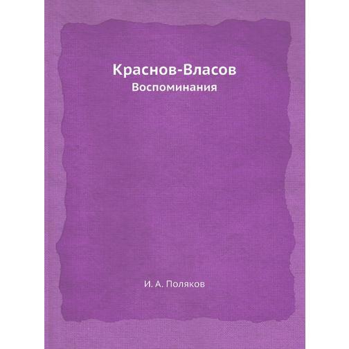 Краснов-Власов 38732305