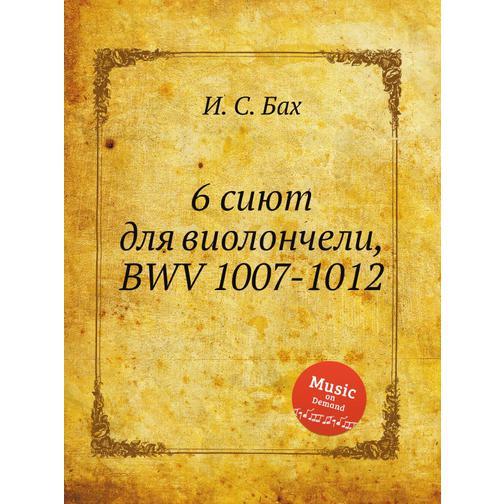 6 сиют для виолончели, BWV 1007-1012 38717912