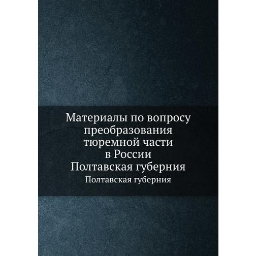 Материалы по вопросу преобразования тюремной части в России 38734493