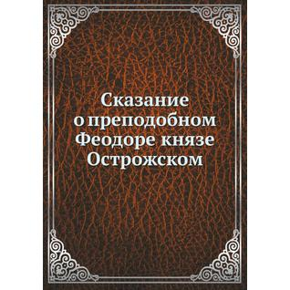 Сказание о преподобном Феодоре князе Острожском