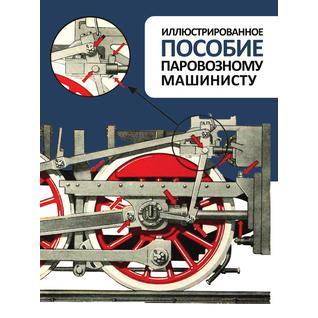 Иллюстрированное пособие паровозному машинисту