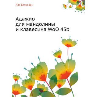 Адажио для мандолины и клавесина WoO 43b