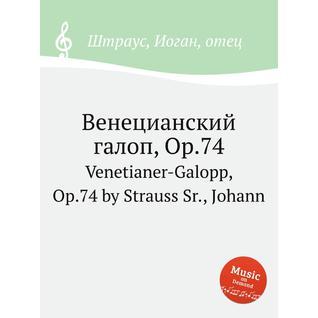 Венецианский галоп, Op.74