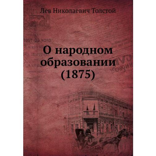 О народном образовании (1875) 38716754