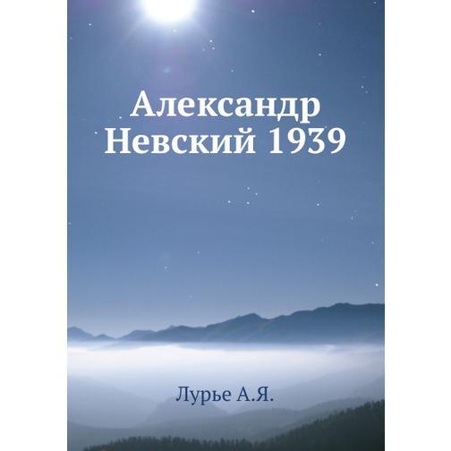 Александр Невский 1939 38716772