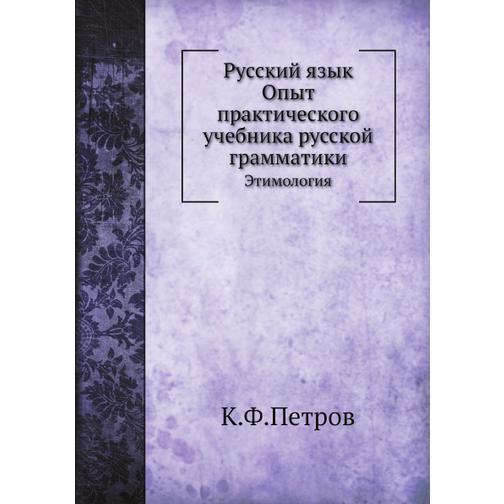 Русский язык. Опыт практического учебника русской грамматики 38716677