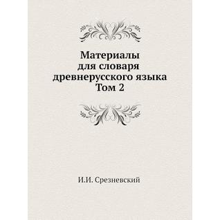 Материалы для словаря древнерусского языка. В 3 томах. Том 2