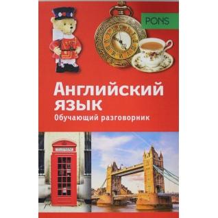 Г. Уолкер. Английский язык. Обучающий разговорник, 978-5-386-07680-1