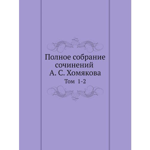 Полное собрание сочинений А. С. Хомякова 38716407