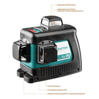 Лазерный нивелир Kraftool LL-3D-2