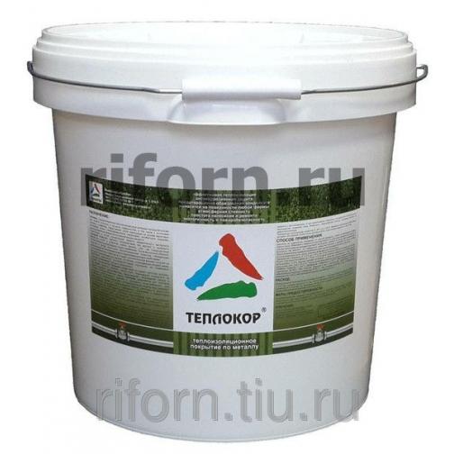 Теплокор — теплоизоляционная краска по металлу 9080