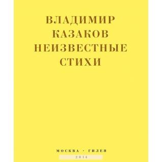 Владимир Казаков. Неизвестные стихи, 978-5-87987-092-3