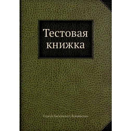 Тестовая книжка 38716611
