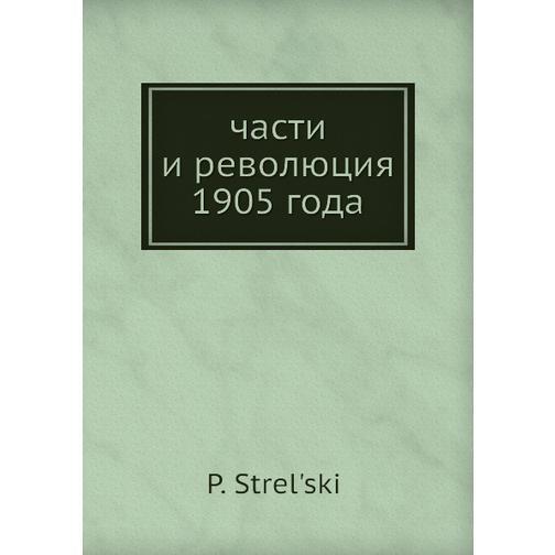 части и революция 1905 года 38716319