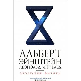Альберт Эйнштейн, Леопольд Инф. Альберт Эйнштейн. Эволюция физики, 978-5-367-02491-3