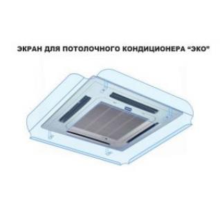 Экран для кассетных кондиционеров Стандарт 65Х65