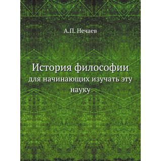 История философии (Издательство: ЁЁ Медиа)