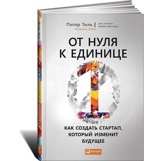Питер Тиль, Блейк Мастерс. Книга От нуля к единице. Как создать стартап, который изменит будущее, 978-5-9614-5603-518+