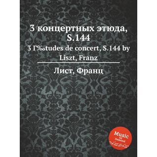 3 концертных этюда, S.144