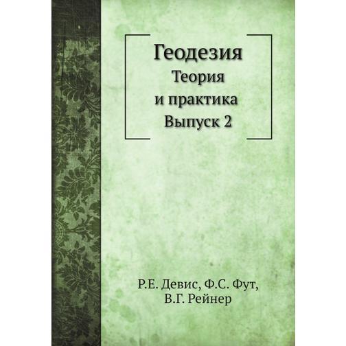 Геодезия. Теория и практика. Выпуск 2 38716993