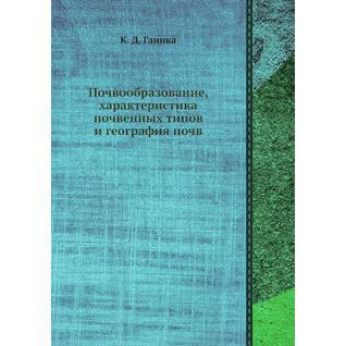 Почвообразование, характеристика почвенных типов и география почв