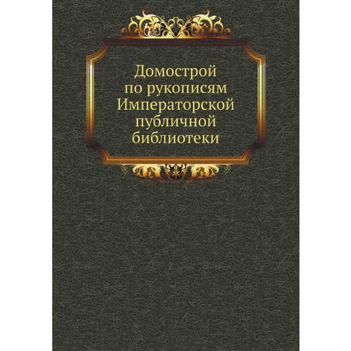 Домострой по рукописям Императорской публичной библиотеки 38733258