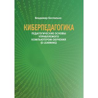 Киберпедагогика. Педагогические основы управляемого компьютером обучения (E-Learning)