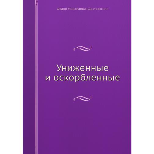 Униженные и оскорбленные (Издательство: Нобель Пресс) 38716315