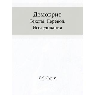 Демокрит (ISBN 13: 978-5-458-24243-1)