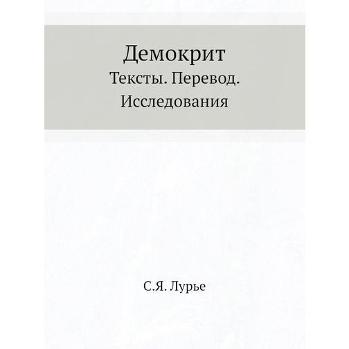 Демокрит (ISBN 13: 978-5-458-24243-1) 38716782