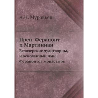 Преп. Ферапонт и Мартиниан