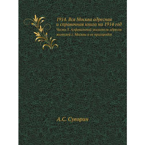 1914. Вся Москва адресная и справочная книга на 1914 год 38716791