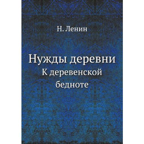 Нужды деревни (Издательство: ЁЁ Медиа) 38732431