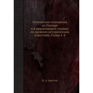 Этнические отношения на Памире и в прилегающих странах по древним историческим известиям. Главы 1-4