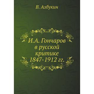 И.А. Гончаров в русской критике 1847-1912 гг.