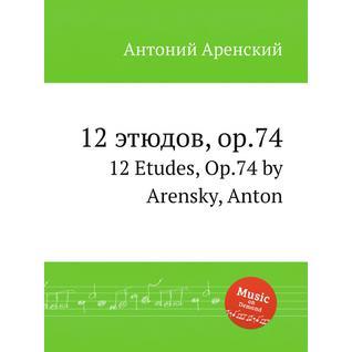 12 этюдов, op.74