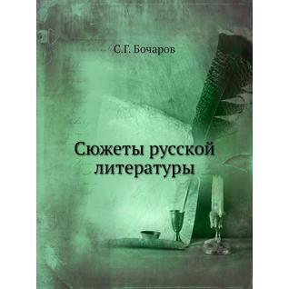 Сюжеты русской литературы